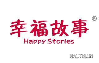 幸福故事 HAPPY STORIES