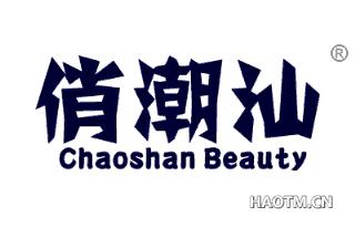 俏潮汕CHAOSHAN BEAUTY