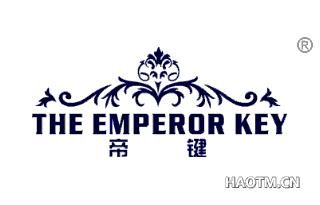 帝键  THE EMPEROR KEY