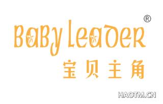 宝贝主角 BABY LEADER