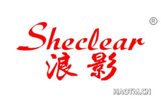 浪影 SHECLEAR