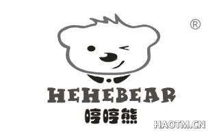 哼哼熊  HEHEBEAR
