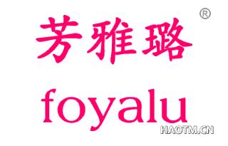 芳雅璐 FOYALU