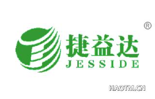 捷益达 JESSIDE