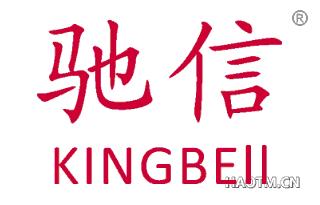 驰信 KINGBELL