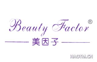 美因子 BEAUTY FACTOR