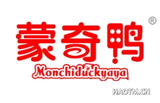 蒙奇鸭 MONCHIDUCKYAYA
