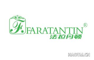 法拉丹顿 FARATANTIN F