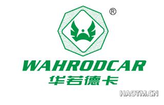 华若德卡 WAHRODCAR