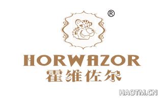 霍维佐尔 HORWAZOR