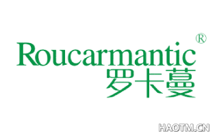 罗卡蔓 ROUCARMANTIC