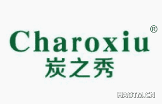 炭之秀 CHAROXIU