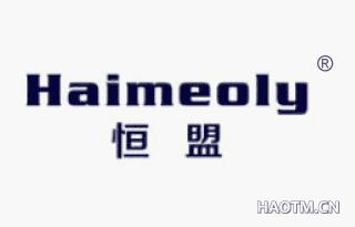恒盟 HAIMEOLY