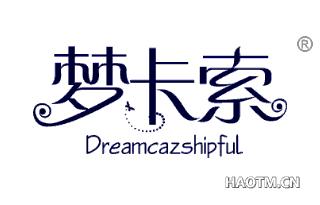 梦卡索 DREAMCAZSHIPFUL