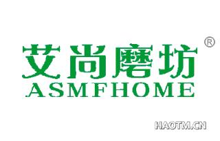 艾尚磨坊 ASMFHOME