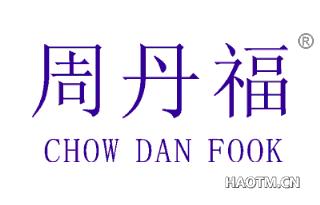 周丹福 CHOW  DAN  FOOK