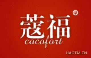 蔻福  COCOFORT