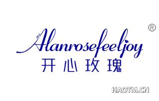 开心玫瑰 ALANROSEFEELJOY