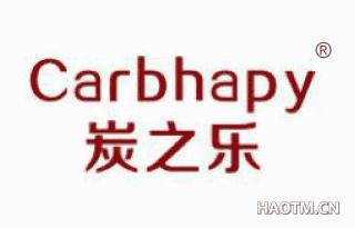 炭之乐  CARBHAPY