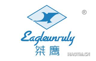 桀鹰 EAGLEUNRULY
