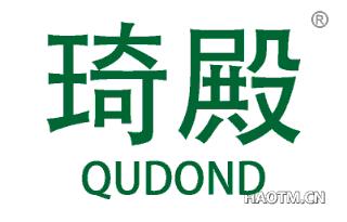 琦殿 QUDOND