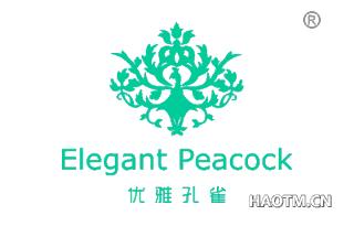 优雅孔雀 ELEGANT PEACOCK