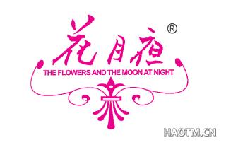 花月夜  THE FLOWERS AND THE MOON AT NIGHT
