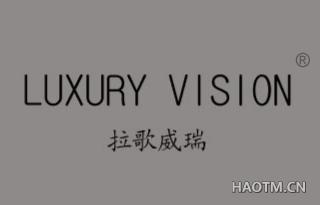 拉歌威瑞 LUXURY VISION
