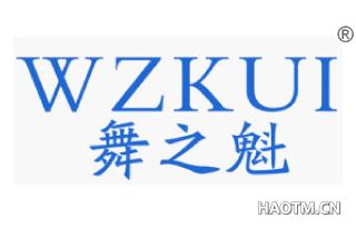 舞之魁 WZKUI