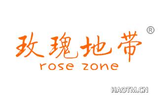 玫瑰地带  ROSE ZONE