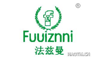 法兹曼 FUUIZNNI