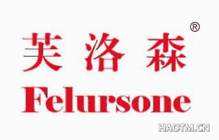 芙洛森 FELURSONE