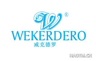 威克德罗 WEKERDERO W