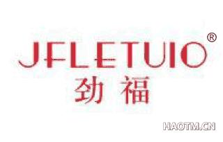 劲福 JFLETUIO