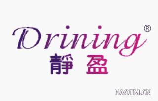 静盈 DRINING