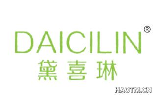 黛喜琳 DAICILIN