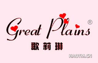 歌莉琳 GREAT PLAINS
