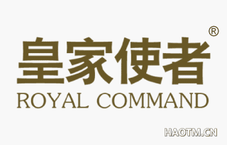 皇家使者 ROYAL COMMAND