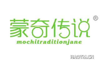 蒙奇传说 MOCHITRADITIONJANE