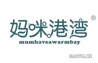 妈咪港湾 MUMHAVEAWARMBAY