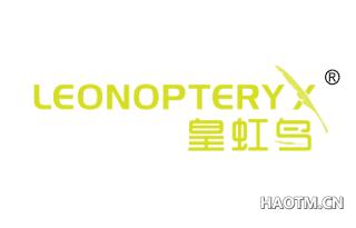 皇虹鸟 LEONOPTERYX