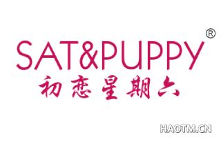 初恋星期六 SAT&PUPPY