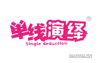 单线演绎 SINGLEDEDUCTION