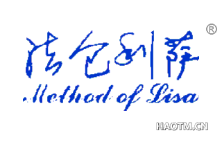 法仑利萨 METHOD OF LISA