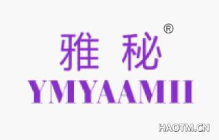雅秘 YMYAAMII