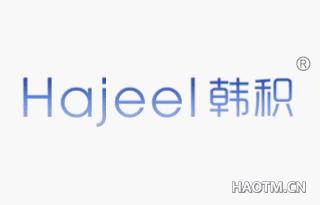 韩积 HAJEEL