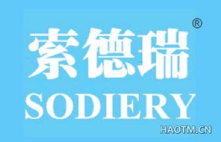 索德瑞 SODIERY