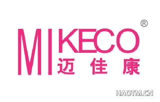 迈佳康  MIKECO