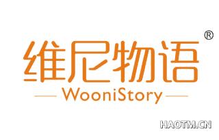 维尼物语  WOONISTORY