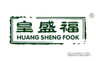 皇盛福 HUANG SHENG FOOK